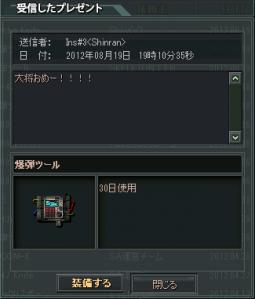 大将(しんらん)