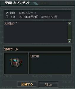 大将(はやてぃ)
