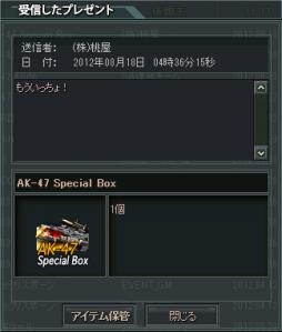 大将(桃屋)2