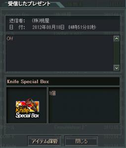 大将(桃屋)4