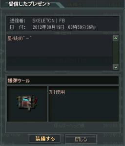 大将(FB)