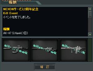イベント6