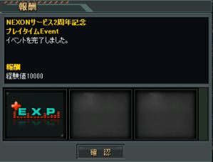 イベント8