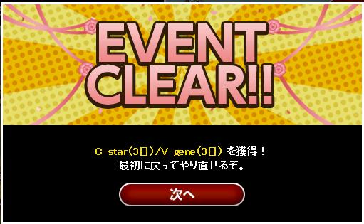 イベント11