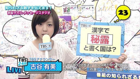 furuyayuumi_20120629_tbs24_15.jpg