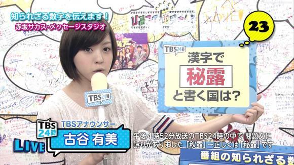 furuyayuumi_20120629_tbs24_16.jpg