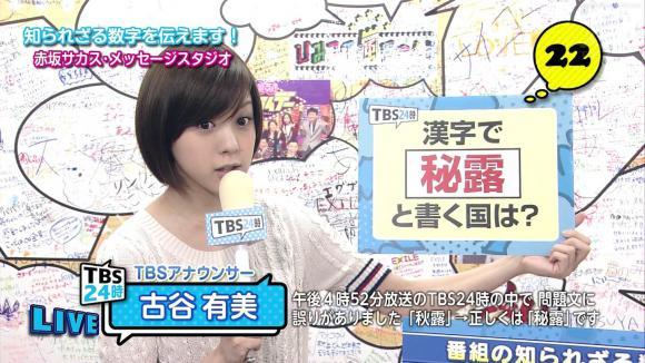 furuyayuumi_20120629_tbs24_17.jpg