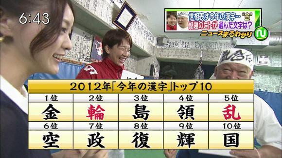 furuyayuumi_20121212_15.jpg