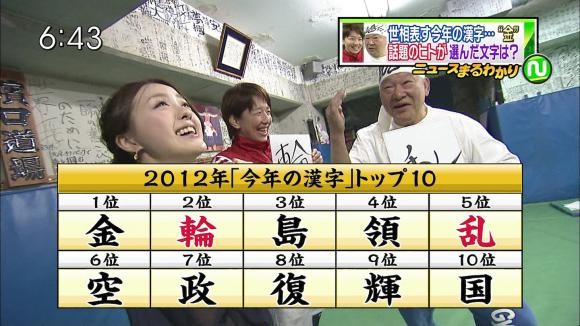 furuyayuumi_20121212_17.jpg