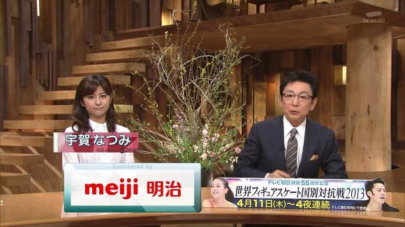 uganatsumi_20130318_03.jpg