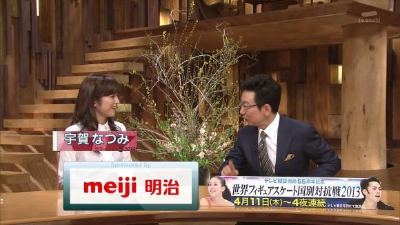 uganatsumi_20130318_04.jpg