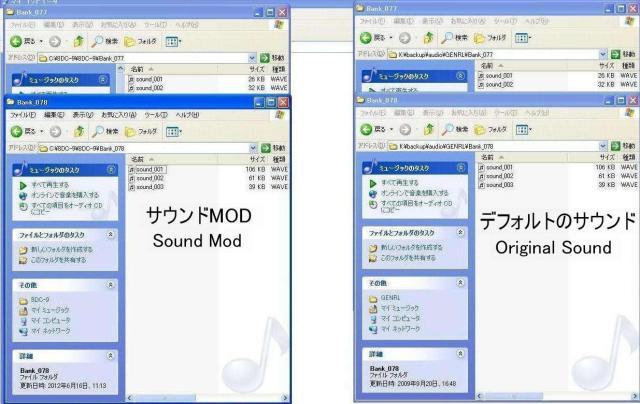 ファイル容量比較