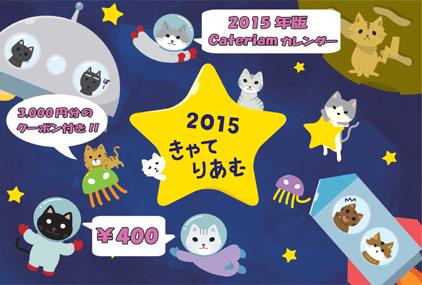 2015年カレンダー値段