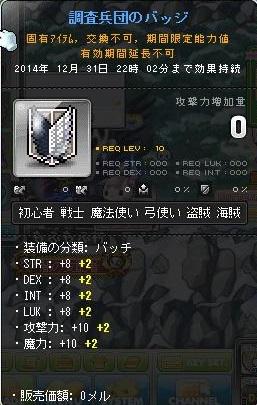 Maple141202_000251.jpg