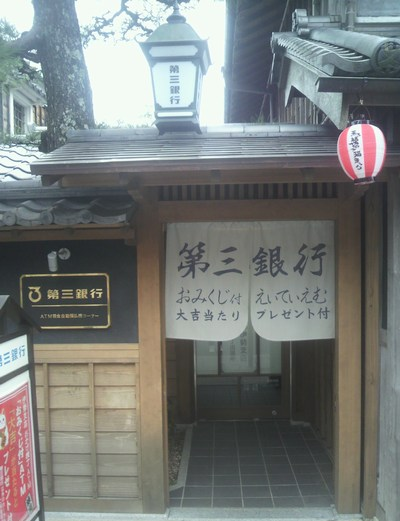 20140920伊勢⑧