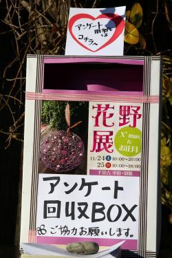 花野展示会05