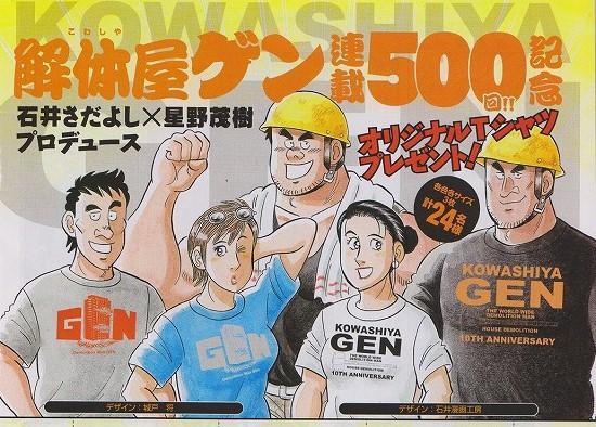 解体屋ゲン500話-3