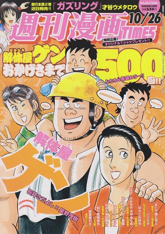 解体屋ゲン500話-1