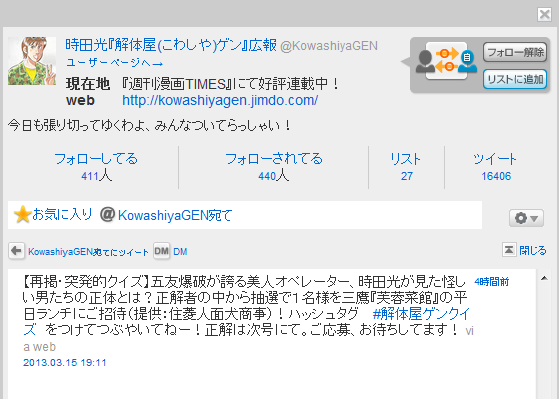 20130315-1.png