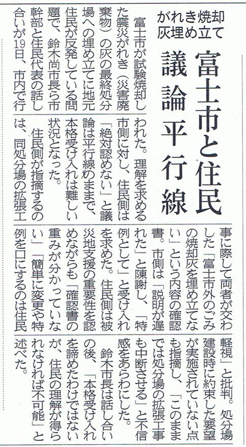 7/20静岡新聞