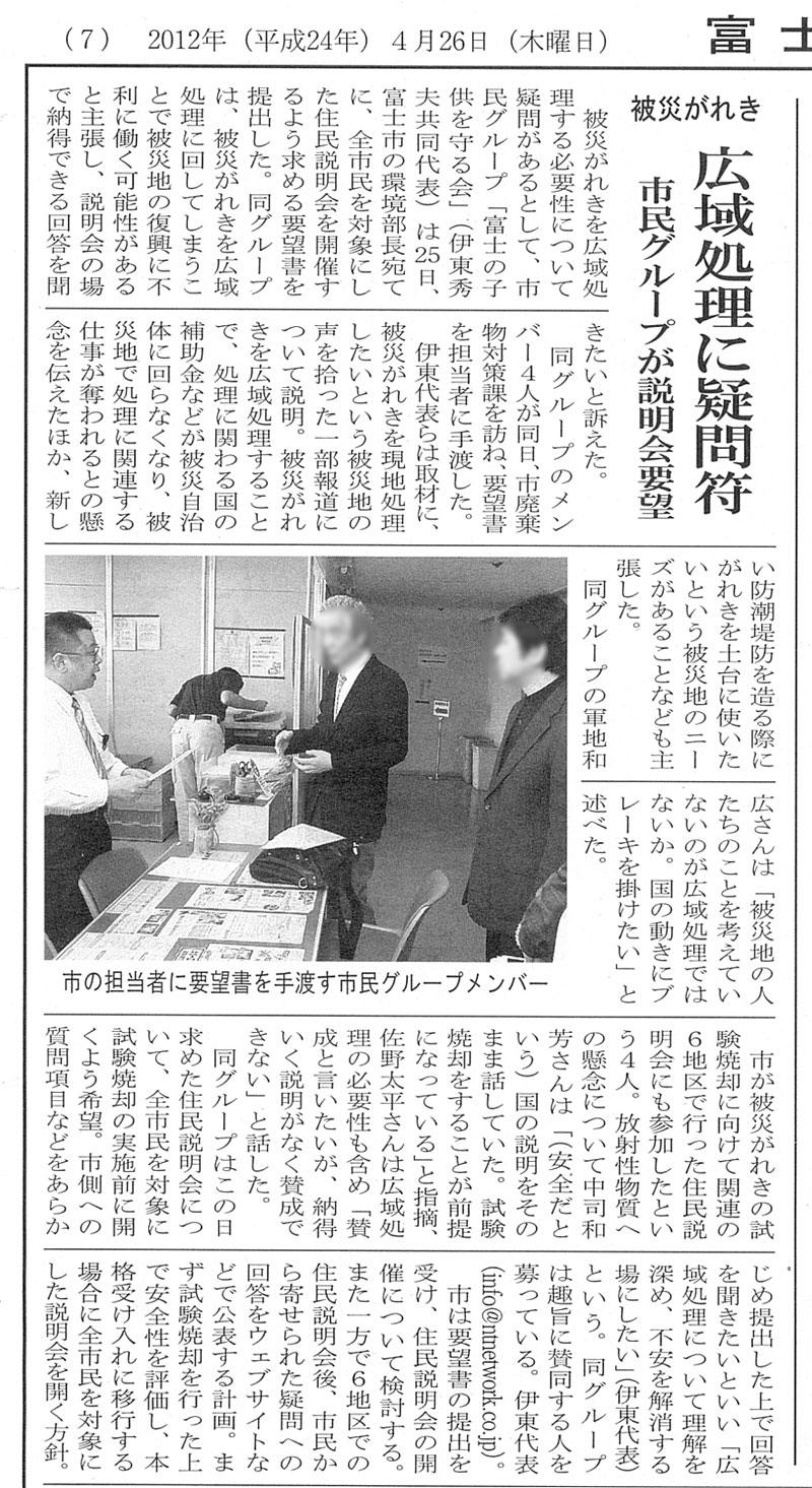 富士ニュース要望書提出
