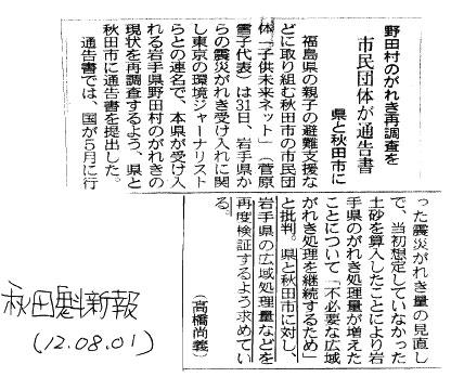 20120801秋田の新聞記事