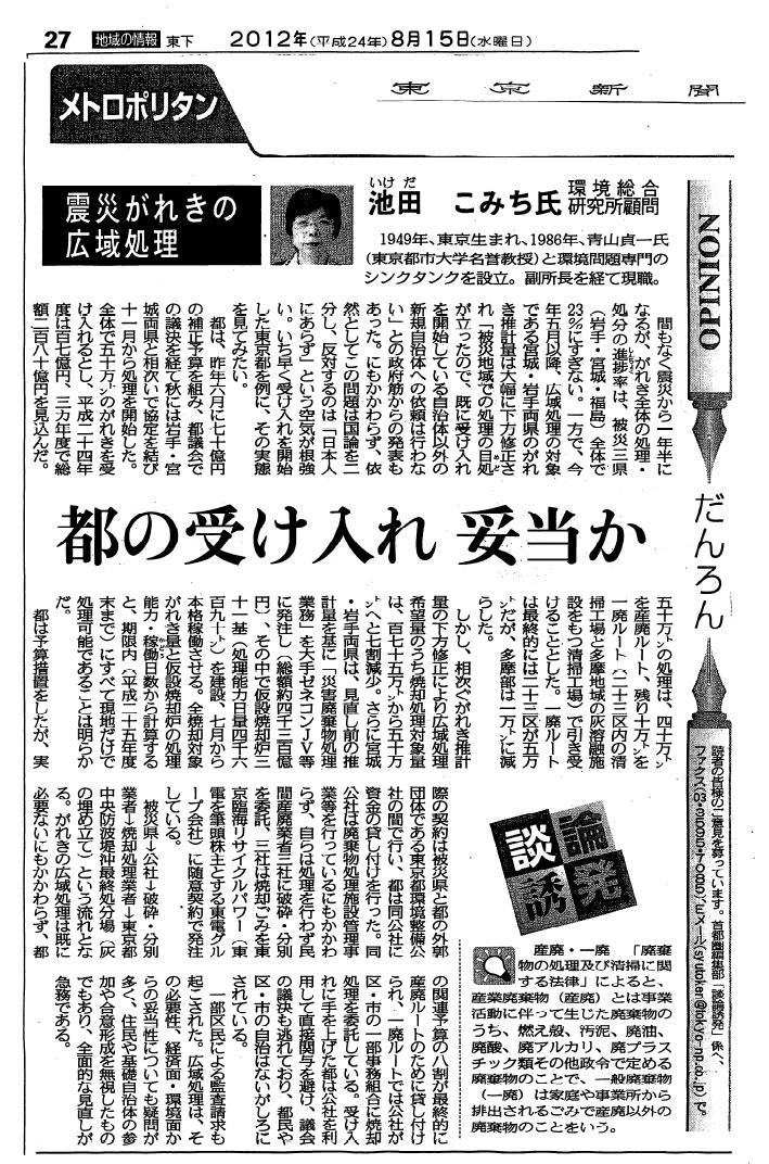 池田こみち氏東京新聞