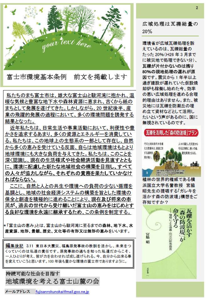 富士チラシ2