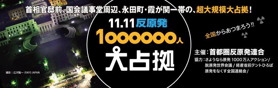 1000000人デモ