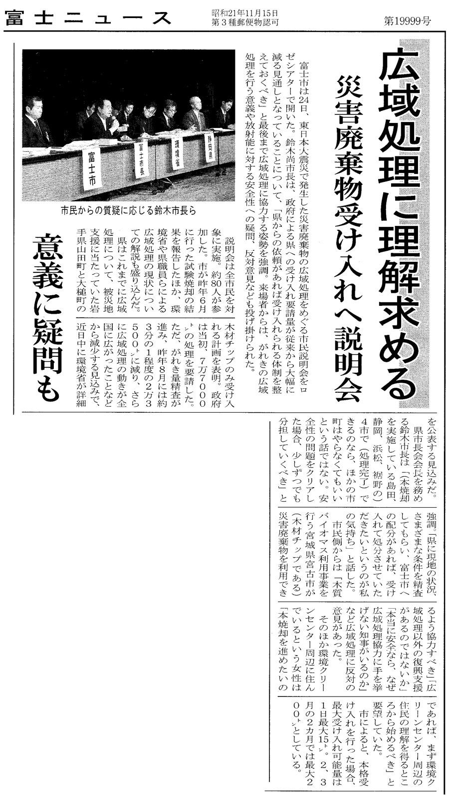 1/26富士市説明会