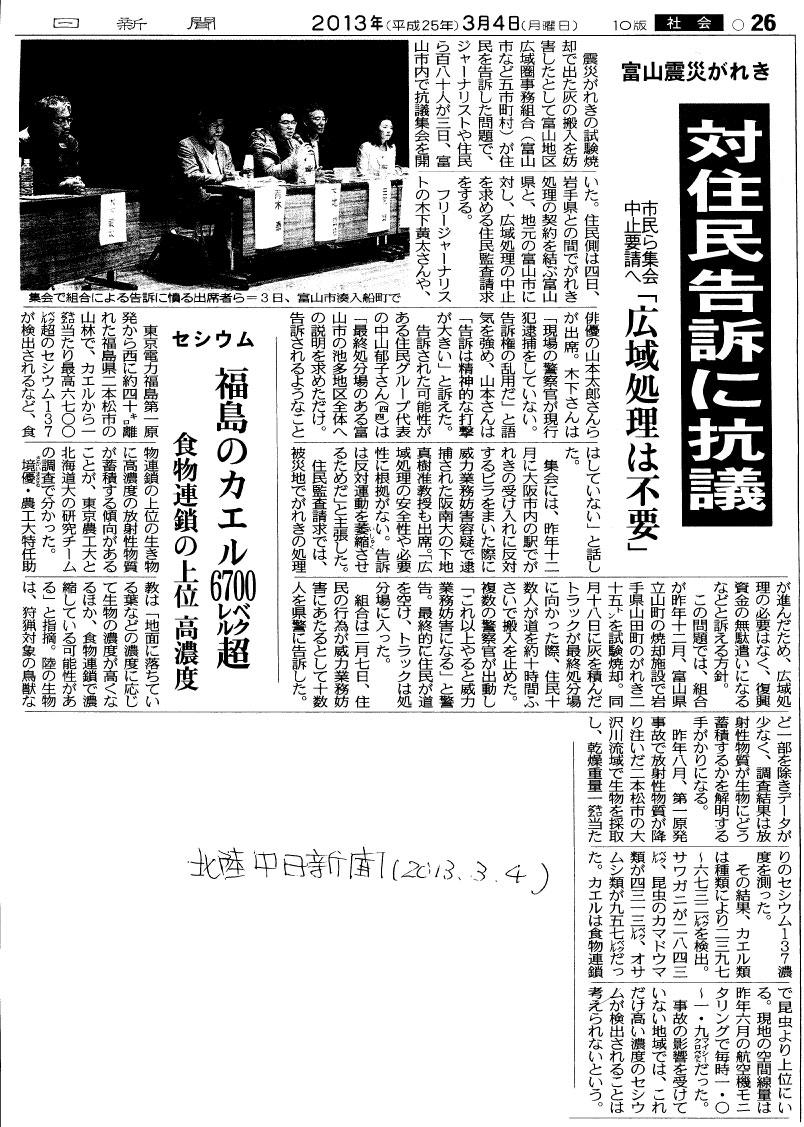 20130304 北陸中日新聞