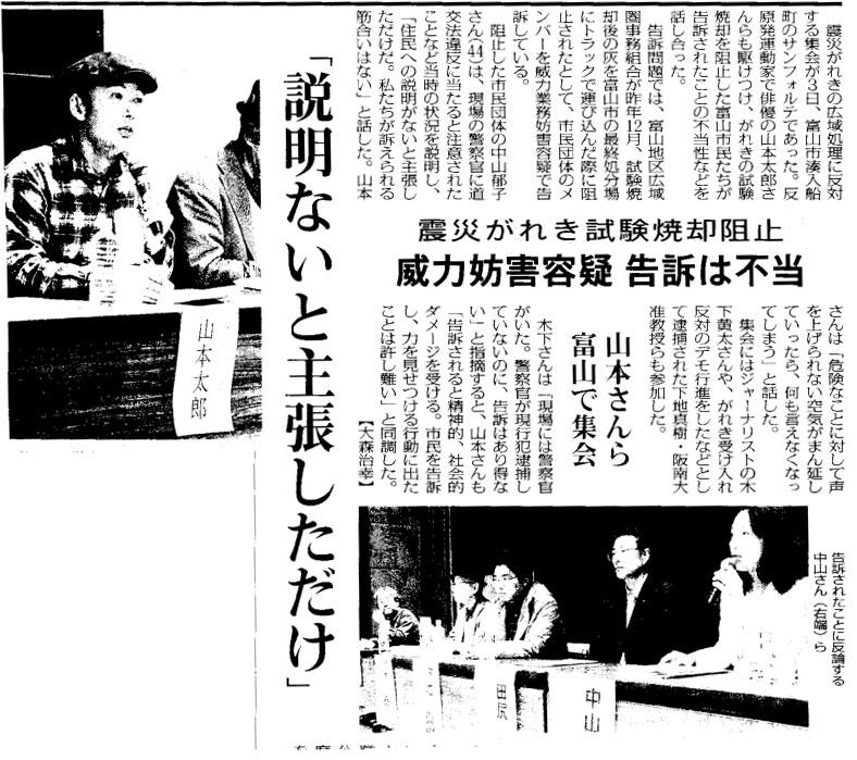 20130304 毎日新聞 富山