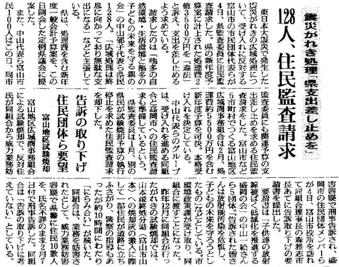 20130305-富山大会 朝日