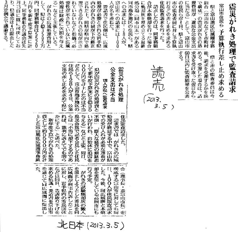 20130305 富山大会 読売