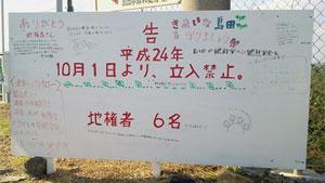島田の看板アート