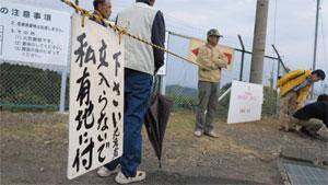 島田の立ち入り禁止ロープ