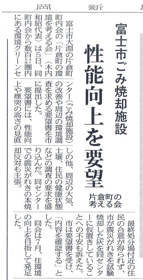 片倉町のニュース1