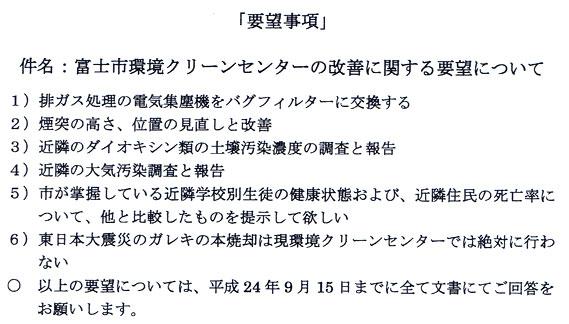 片倉町要望事項1
