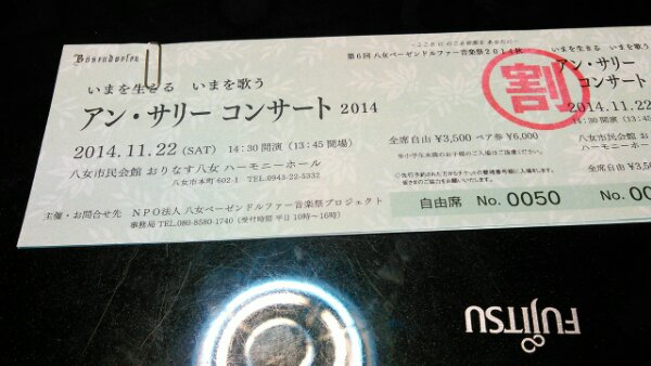 2014-11-22-09-43-25_decoチケット