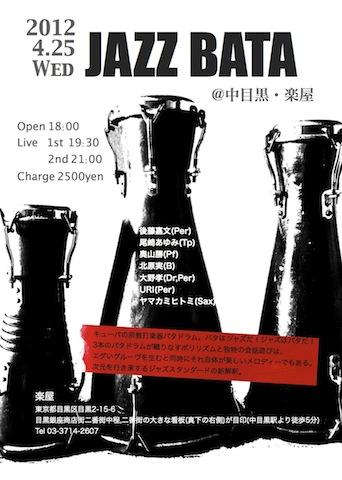 2012_0425_JazzBata小