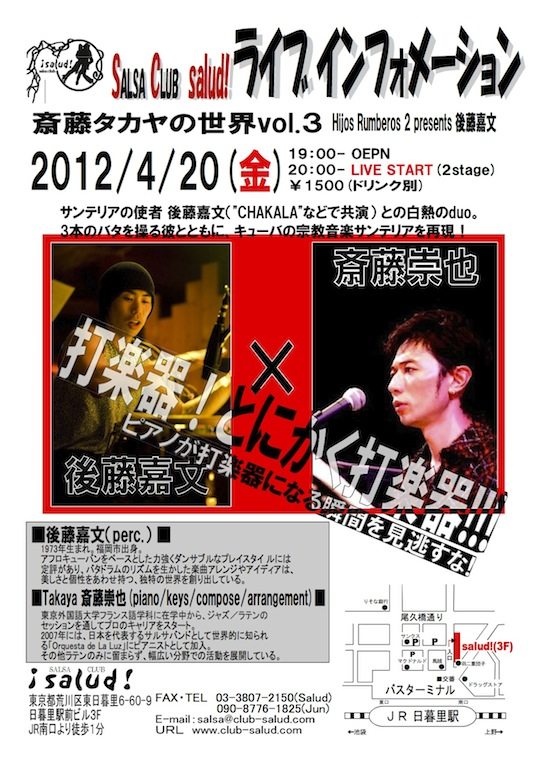 2012_04_20takaya.jpg