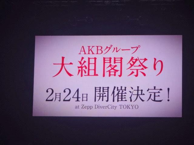 AKBグループ大組閣祭り20140224