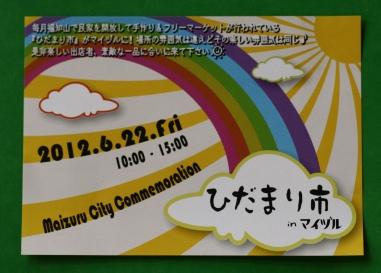20120521 舞鶴ひだまり