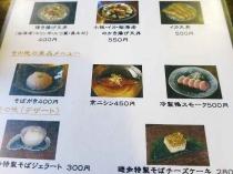 14-1-25 品天丼