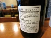 14-1-29 酒4裏