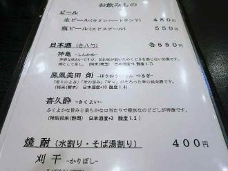 14-1-30 品酒