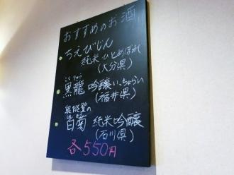 14-1-30 品酒すすめ