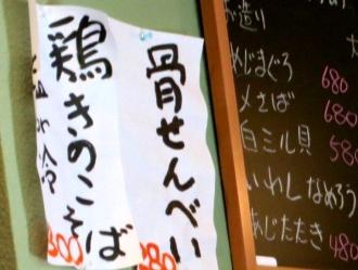 14-2-2 品鶏きのこ