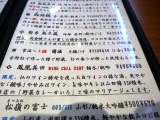 14-12-6 品酒あぷ