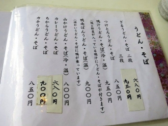 14-12-7 品そば